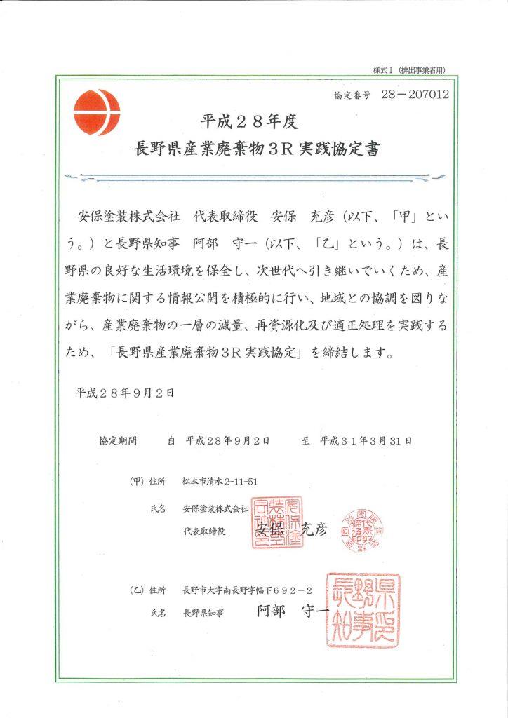 「長野県産業廃棄物3R実践協定」を締結しました。