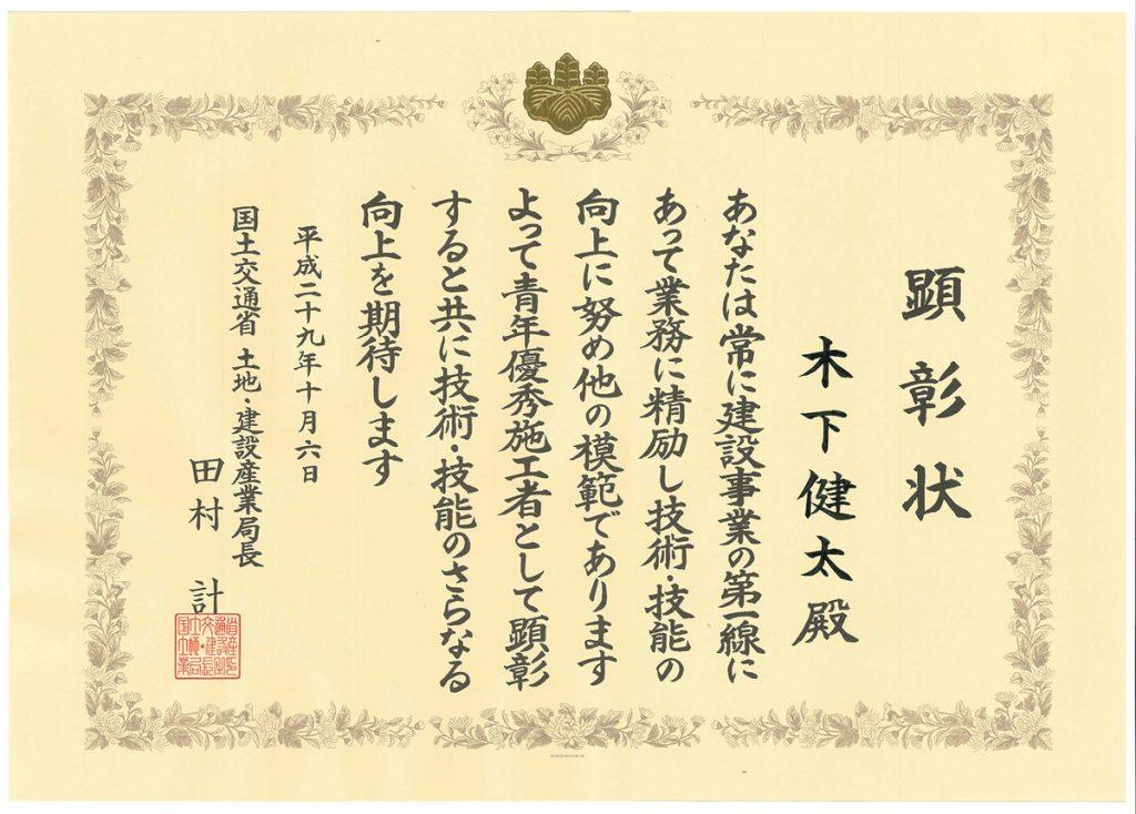 画像:国土交通省 顕彰状