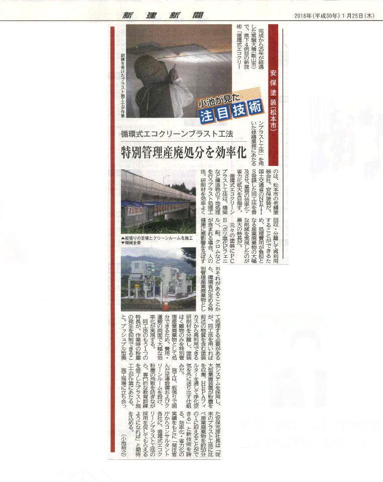 循環式エコクリーンブラスト工法の事例が新建新聞に掲載されました。