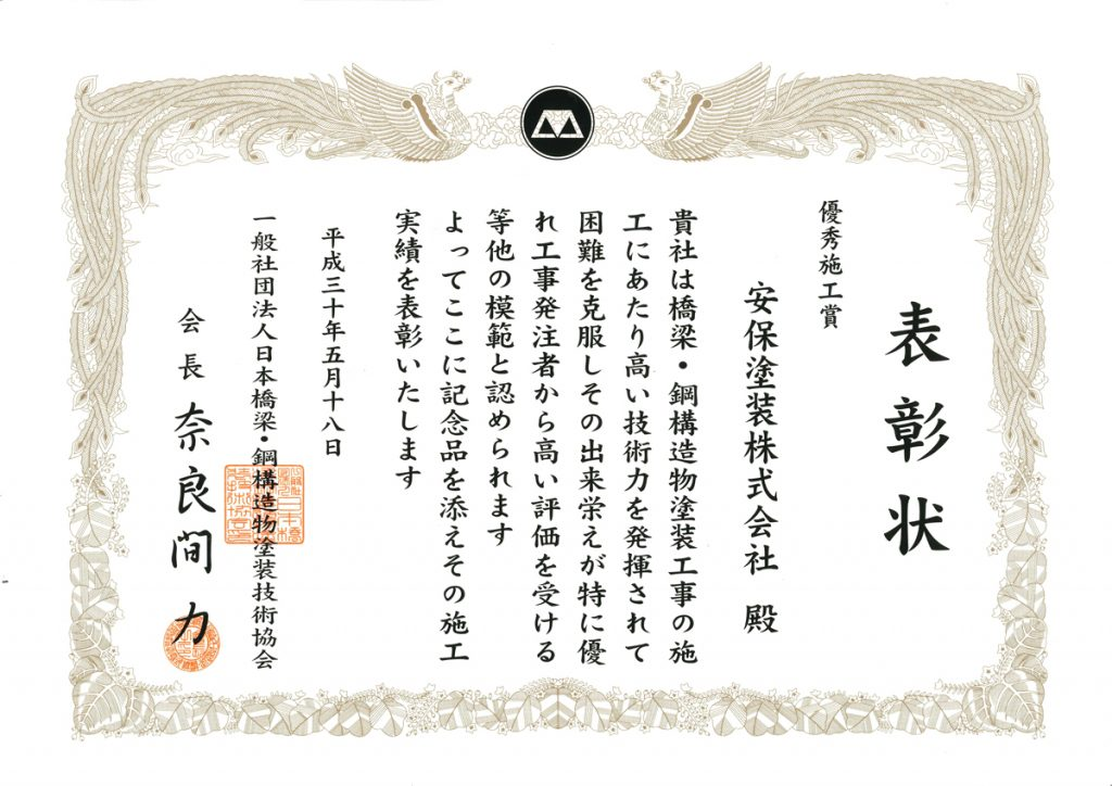 (一社)日本橋梁・鋼構造物塗装技術協会にて、 優秀施工賞を当社が受賞
