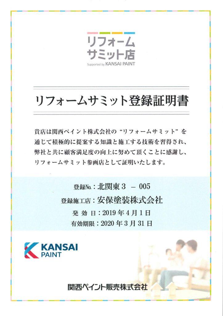 画像:関西ペイント(株)のリフォームサミット店として登録されました。