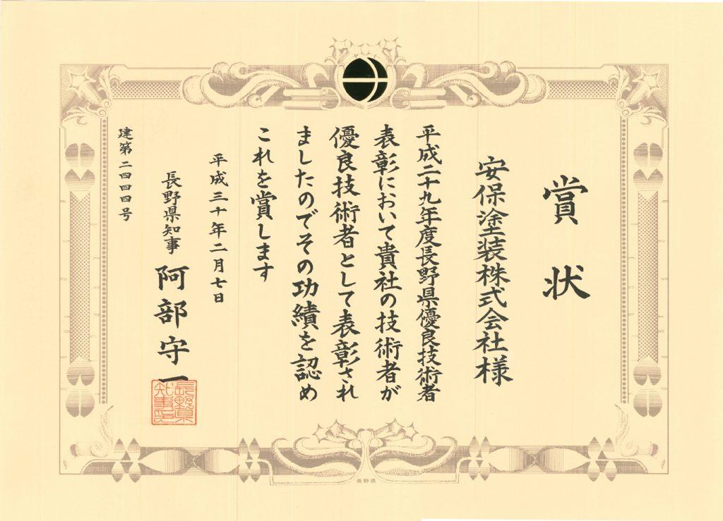画像:長野県知事賞状・松本市長賞状