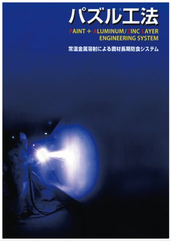 画像:PAZL溶射工法
