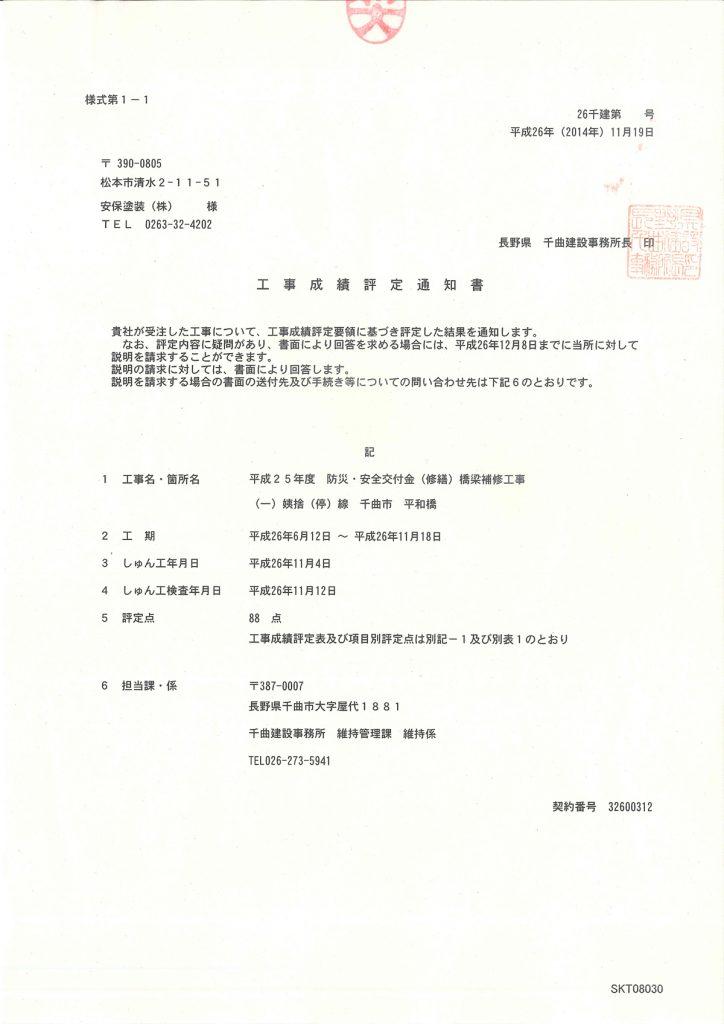 長野県千曲建設事務所 発注 平和橋塗装工事 工事評点88点