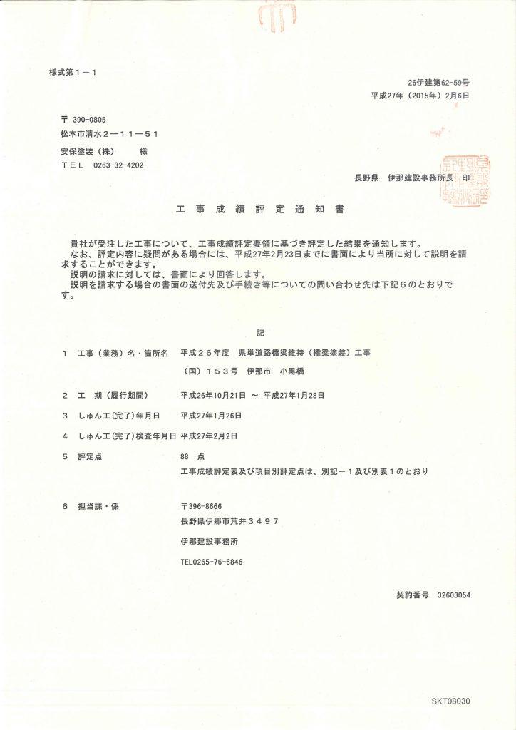 長野県伊那建設事務所 発注 小黒橋高欄塗装工事 工事評点88点