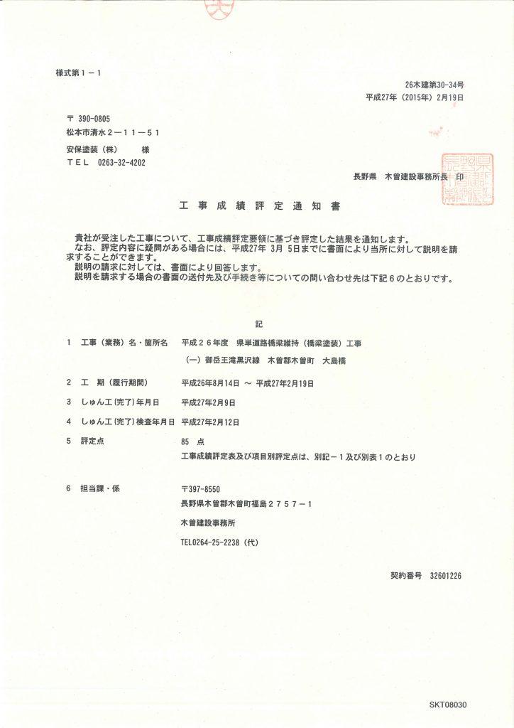 長野県木曽建設事務所 発注 大島橋塗装工事 工事評点85点