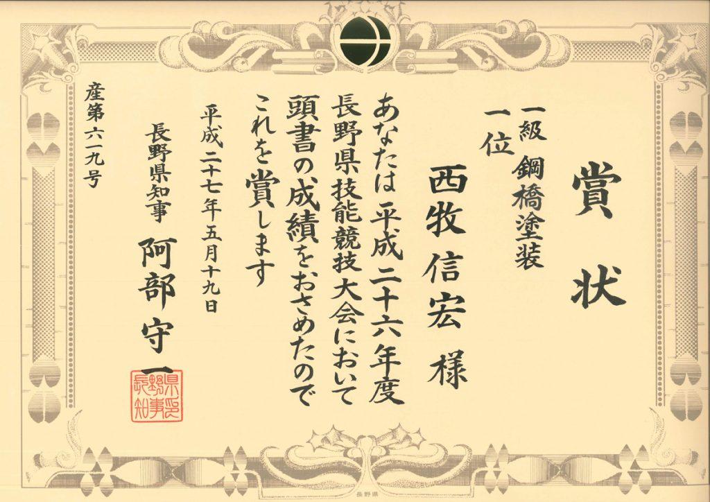 平成26年度長野県技能競技大会にて 1級鋼橋塗装 第1位