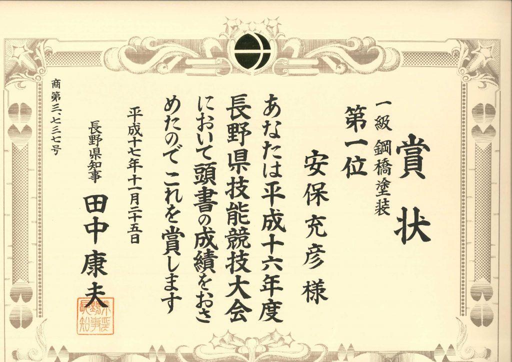 画像:長野県技能競技大会 第一位賞状