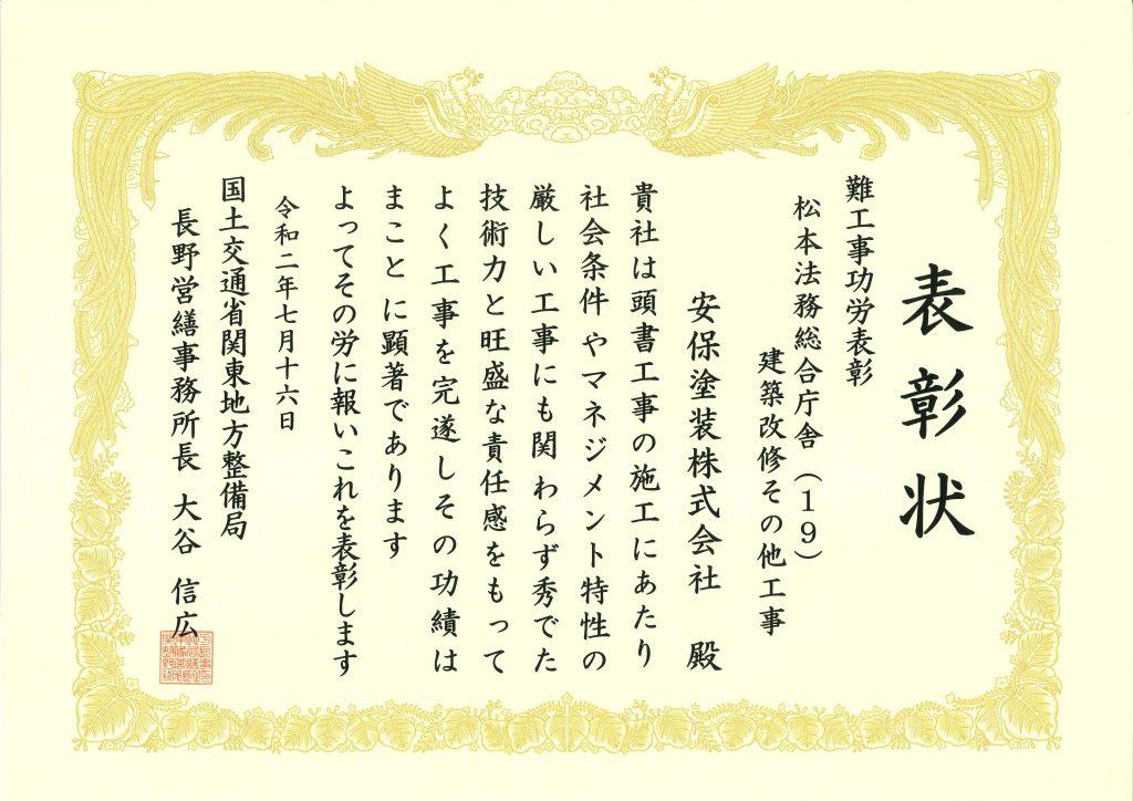 画像:国土交通省関東地方整備局 長野営繕事務所 令和元年度 難工事功労表彰