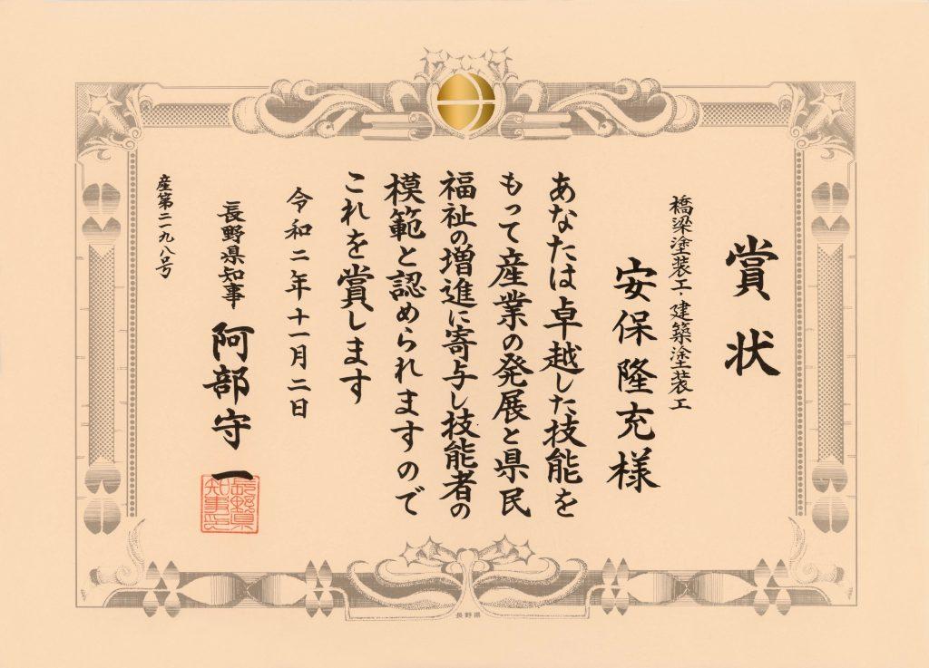 画像:信州の名工受賞