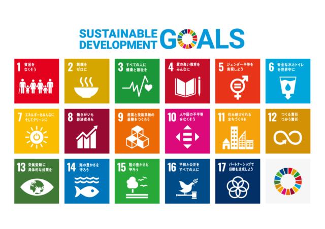 画像:長野県SDGs推進企業に登録なりました。