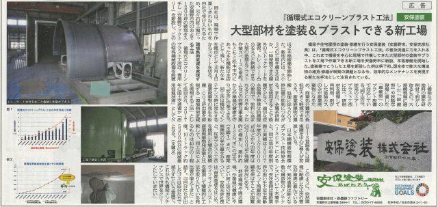 画像:新建新聞 「循環式エコクリーンブラスト工法」